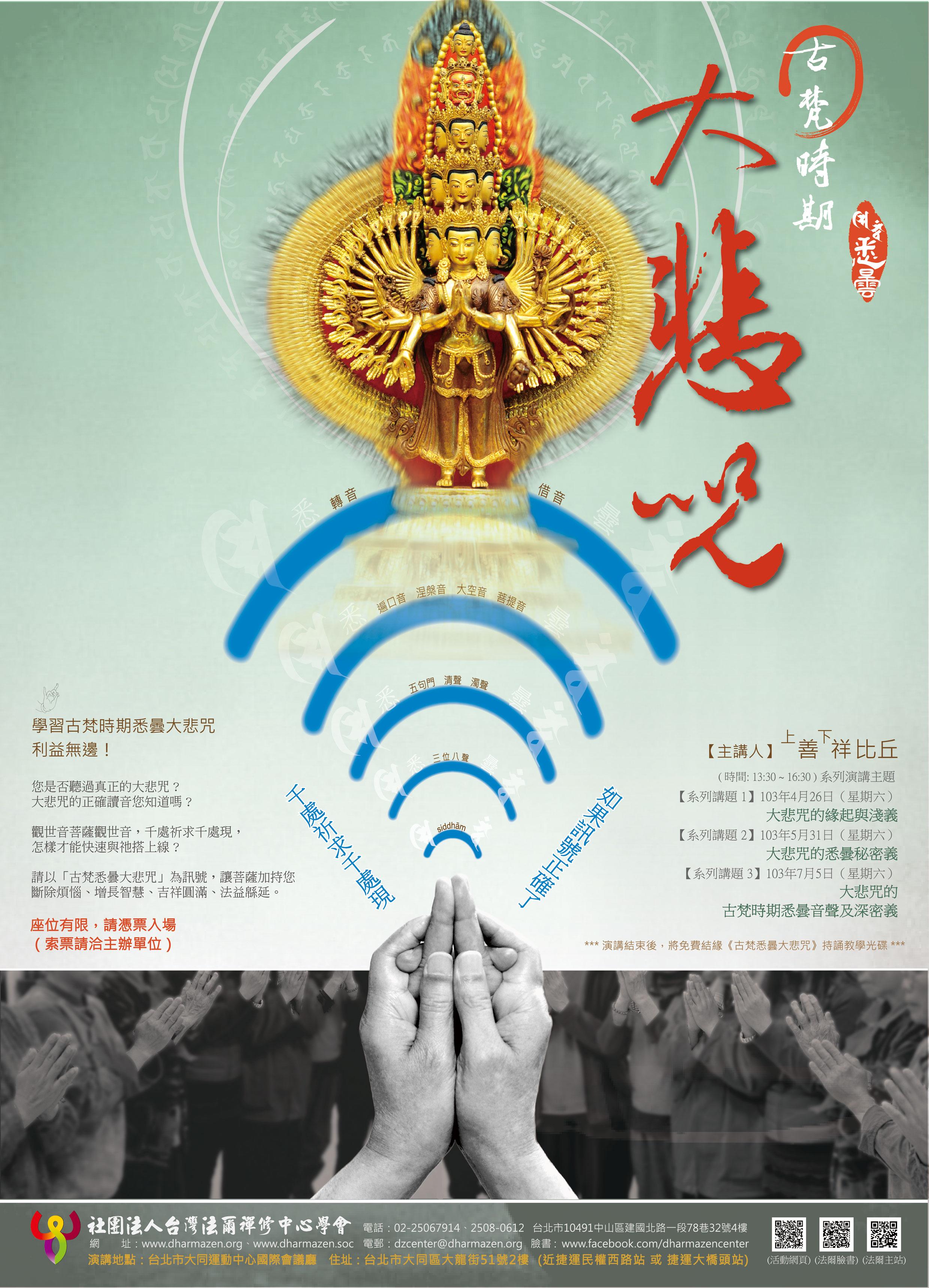 全球资讯_大悲咒系列演讲 | 法尔全球资讯网
